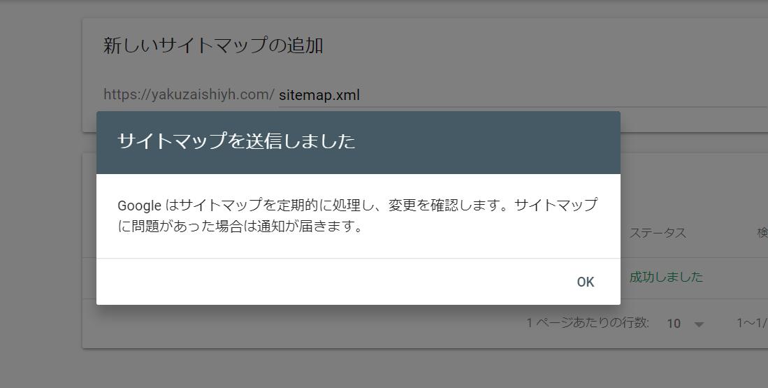 サイトマップを送信しました。