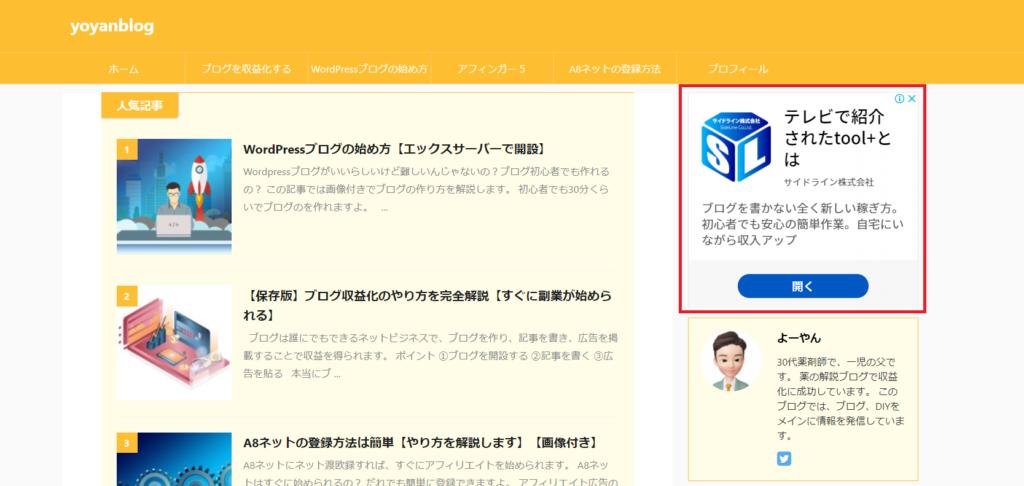 AdSense広告