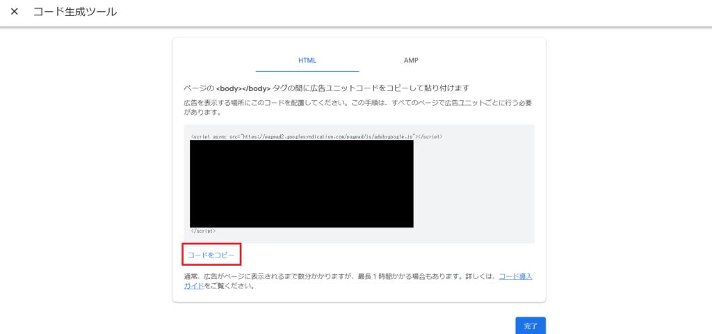 AdSenseコード