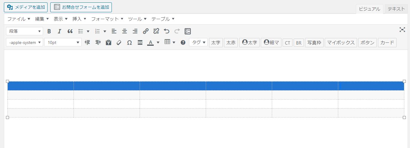 表を作る9