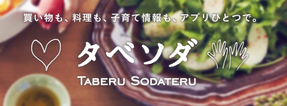 「タベソダ」アプリ