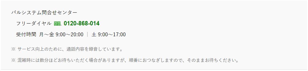 退会連絡ー東京