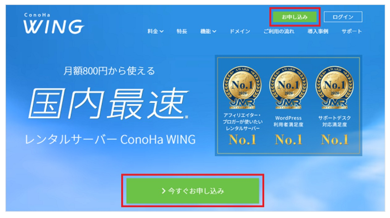 Conoha1