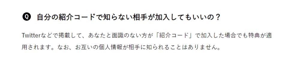 パルシステム紹介コード1