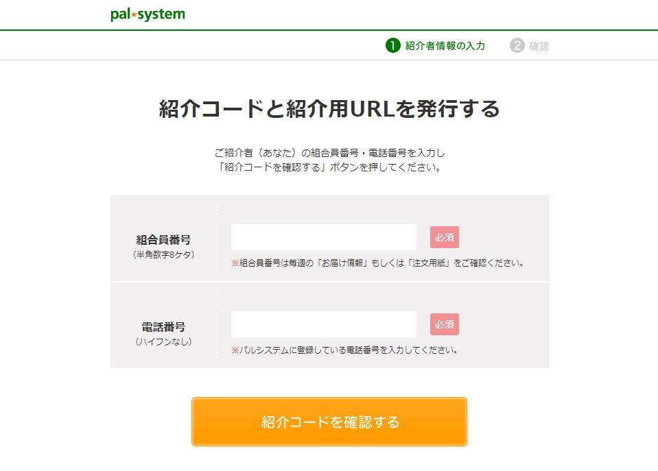 パルシステム紹介コード2