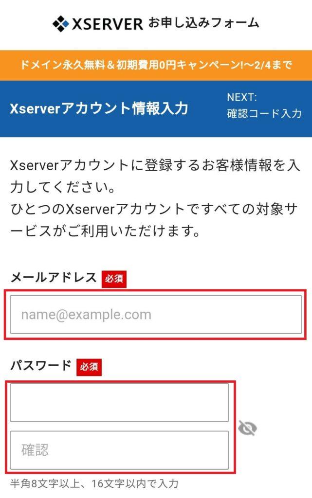 xサーバー8